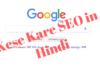 SEO In Hindi 9 काम जो आपको में ऑफ पेज SEO के लिए